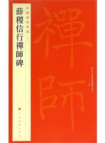 中国碑帖名品:薛稷信行禅师碑