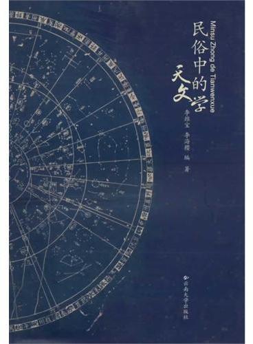 民俗中的天文学