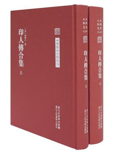 中国艺术文献丛刊:印人传合集(套装全二册)