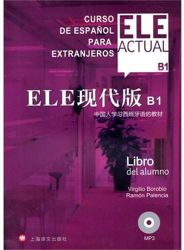 ELE 现代版 B1 (附光盘)