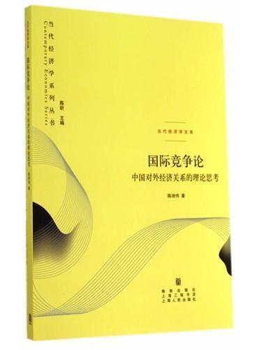 国际竞争论——中国对外经济关系的理论思考