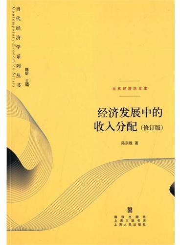 经济发展中的收入分配(修订版)