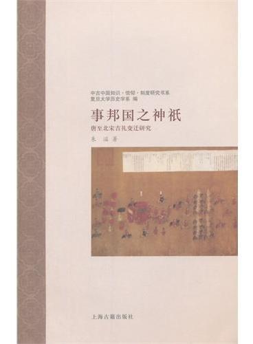 事邦国之神祇:唐至北宋吉礼变迁研究