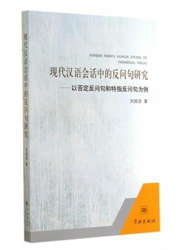 现代汉语会话中的反问句研究——以否定反问句和特指反问句为例
