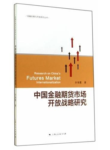 中国金融期货市场开放战略研究