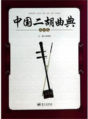 中国二胡曲典(第四卷)