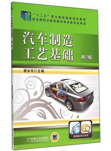 """汽车制造工艺基础(第2版,""""十二五""""职业教育国家规划教材)"""