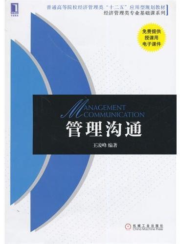 """管理沟通(普通高等院校经济管理类""""十二五""""应用型规划教材 经济管理类专业基础课系列)"""