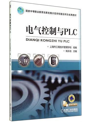 电气控制与PLC(国家中等职业教育改革发展示范学校建设项目成果教材)