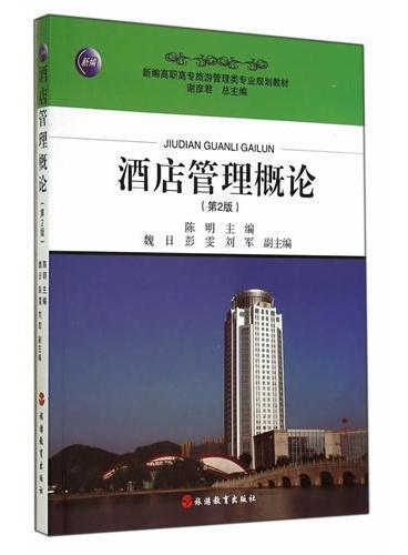 酒店管理概论(第2版)