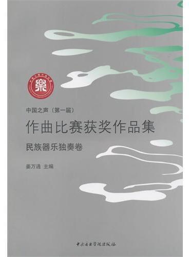 中国之声(第一届)作曲比赛获奖作品集-民族器乐独奏卷