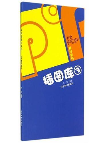 手绘POP素材系列--POP插图库(三)