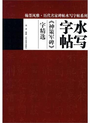 翰墨风雅历代名家名碑水写字帖--神策军碑字精选
