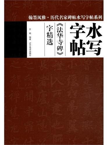 翰墨风雅历代名家名碑水写字帖--法华寺碑字精选