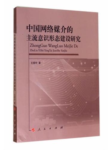 中国网络媒介的主流意识形态建设研究