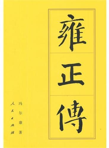 雍正传(精)—历代帝王传记