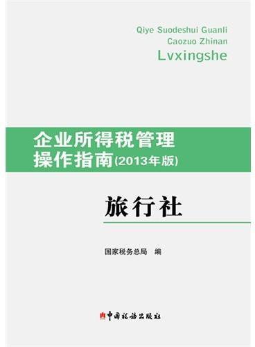 企业所得税管理操作指南(2013年版)--旅行社