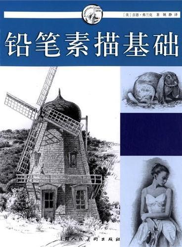 铅笔素描基础---西方经典美术技法译丛