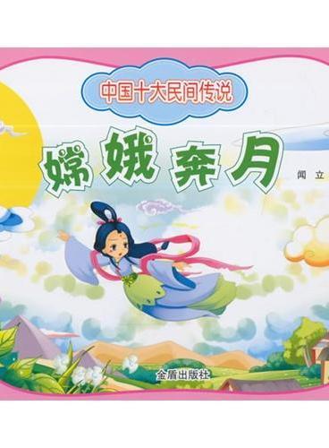 中国十大民间传说·嫦娥奔月