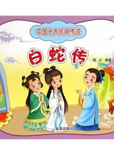 中国十大民间传说·白蛇传