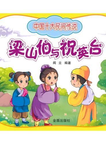 中国十大民间传说·梁山伯与祝英台