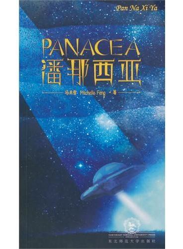 潘那西亚=Panacea