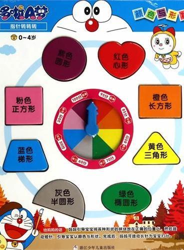 哆啦A梦指针转转转:颜色与形状