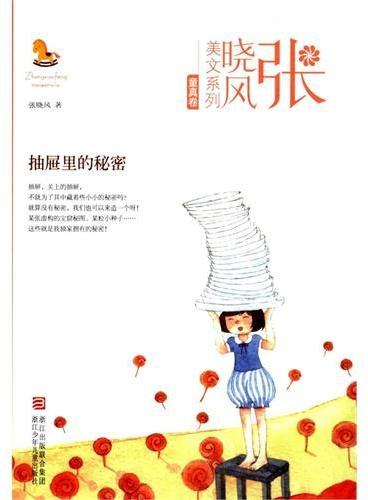 张晓风美文系列:抽屉里的秘密(童真卷)