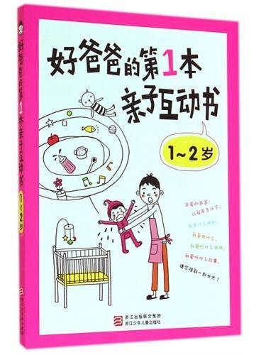 好爸爸的第1本亲子互动书 1~2岁