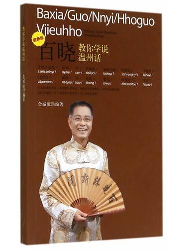 最新版百晓教你说温州话(附DVD一盘)