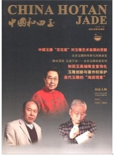 中国和田玉(第13辑)