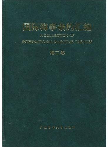 国际海事条约汇编(第二卷)