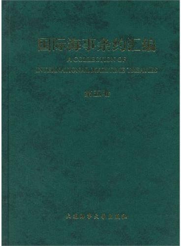 国际海事条约汇编(第五卷)