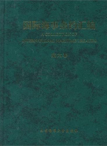 国际海事条约汇编(第六卷)