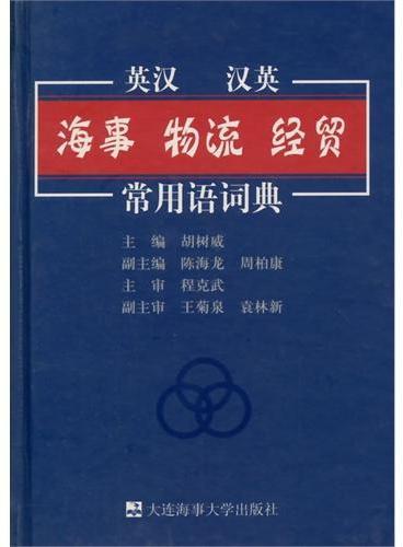 海事物流经贸常用语词典(英汉汉英)