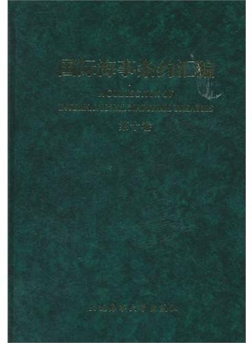 国际海事条约汇编(第十卷)
