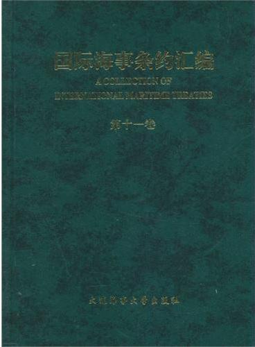 国际海事条约汇编(第十一卷)