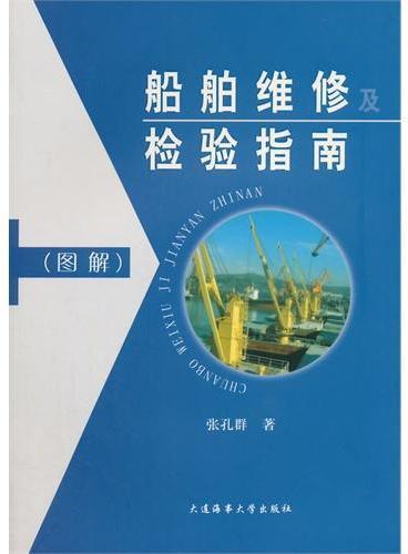 船舶维修及检验指南(图解)
