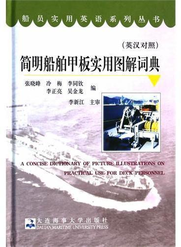简明船舶甲板实用图解词典(英汉对照)