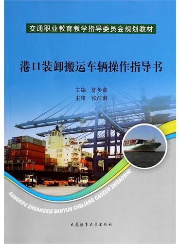港口装卸搬运车辆操作指导书(交职委)
