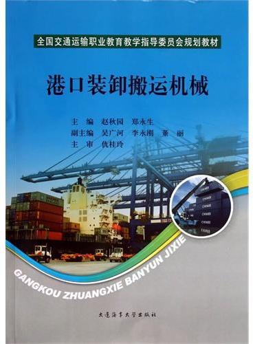 港口装卸搬运机械(交职委)