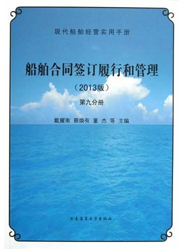 船舶合同签订履行和管理(2013版)