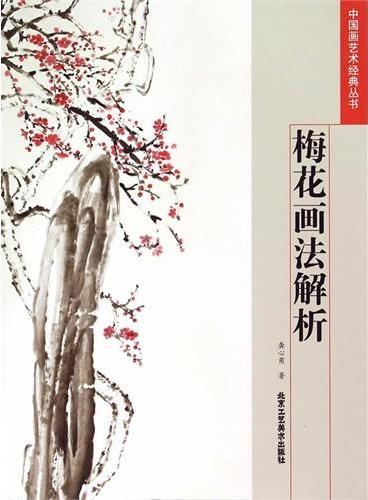 中国画艺术经典丛书 梅花画法解析