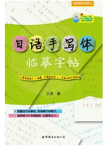 日语手写体临摹字帖(附《日语入门课:五十音图速记精华版》视频课程)