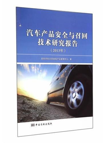 汽车产品安全与召回技术研究报告(2013年)