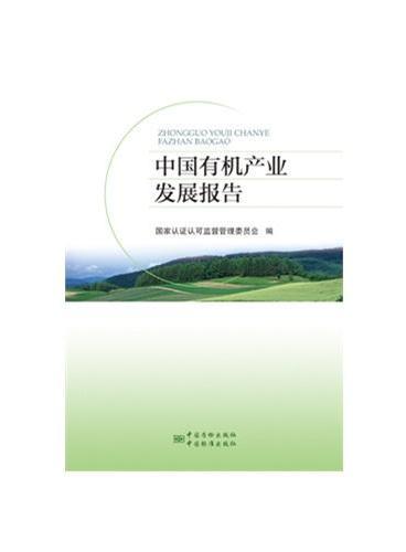 中国有机产业发展报告