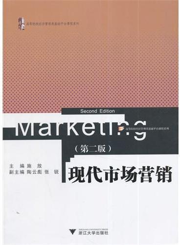 现代市场营销(第2版)(高等院校经济管理类基础平台课程系列)
