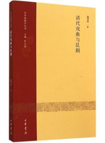 清代戏曲与昆剧--中华戏剧学丛刊