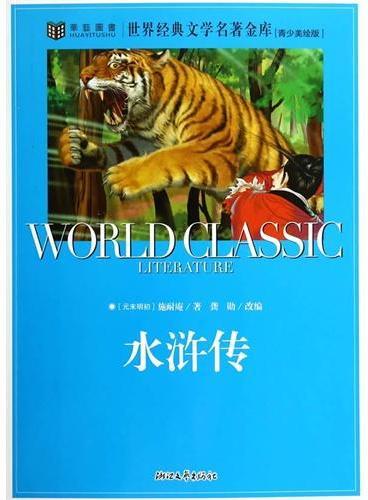 水浒传(世界经典文学名著金库 青少美绘版)