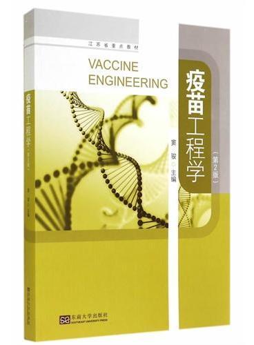 疫苗工程学(第2版)